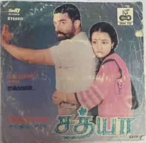 Sathya Tamil Film EP Vinyl Record by Ilayaraja www.mossymart.com