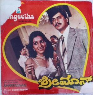 Shreemaan Kannada Film EP Vinyl Record by Upendrakumar www.mossymart.com