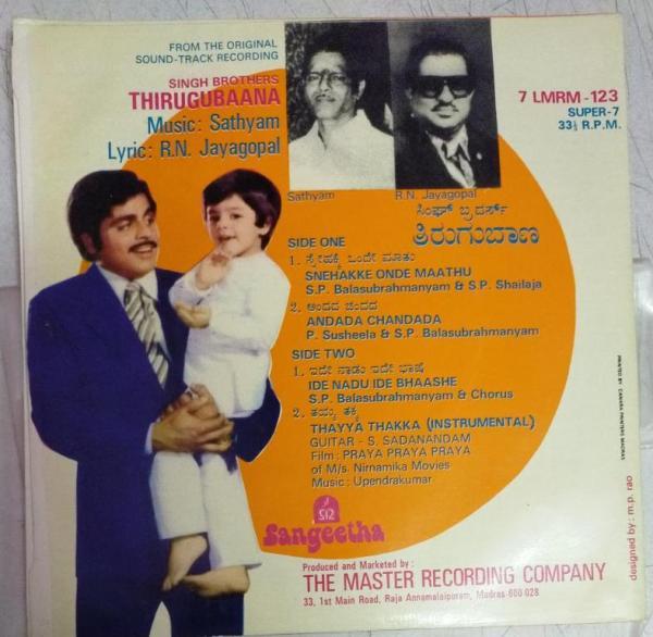 Thirugubaana Kannada Film EP Vinyl Record by Sathyam www.mossymart.com
