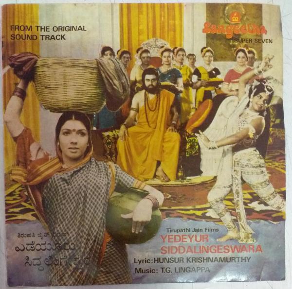 Yedeyur Siddalingeswara Kannada Film EP Vinyl Record by T G Lingappa www.mossymart.com