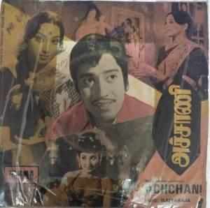 Achchani Tamil Film EP Vinyl Record by Ilayaraja www.mossymart.com
