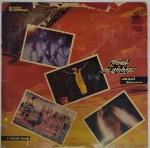 Agni Natchatram Tamil Film LP Vinyl Record by Ilayaraja www.mossymart.com