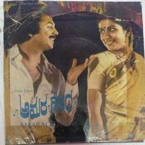 Amarageetham Telugu Film EP Vinyl Record by Ilayaraja www.mossymart.com