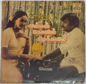 Amman Kovil Kizhakkaale Tamil Film LP Vinyl Record by Ilayaraja www.mossymart.com