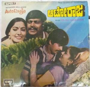 Auto Raaja Kannada Film EP Vinyl Record by Rajan nagendra www.mossymart.com
