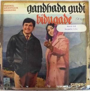 Gandhada Gudi and Bidugade Kannada Film EP Vinyl Record by Rajan Nagendra www.mossymart.com