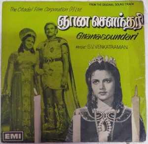 Gnanasoundari Tamil Film EP Vinyl Record by S V Venkatraman www.mossymart.com