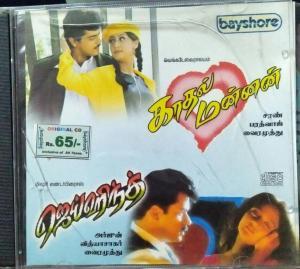 Kaadhal Mannan and Jai Hind Tamil FIlm Audio CD by Bharadwaj and Vidyasagar www.mossymart.com