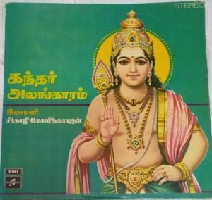 Kandar Alakaram ( Arunagirinathar) Tamil Devotional LP Vinyl Record by Sirgazhi Govindarajan www.mossymartcom