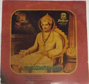Kranti Yogi Basavanna Kannad FIlm LP Vinyl Record by M Ranga Rao www.mossymart.com