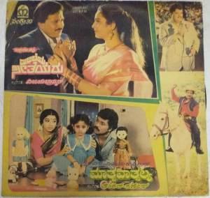 Mithileya Seetheyaru Kannada Film LP Vinyl Record by Shankar Ganesh www.mossymart.com