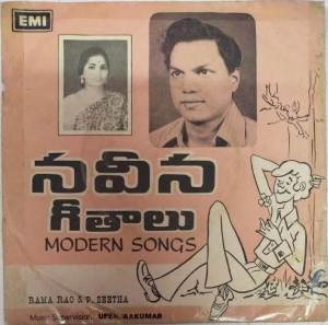 Morden Songs Telugu EP Vinyl Record by Upendrakumar www.mossymart.com