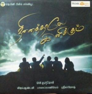Ninaithale Inikkum Tamil FIlm Audio CD by Vijay Antony www.mossymart.com
