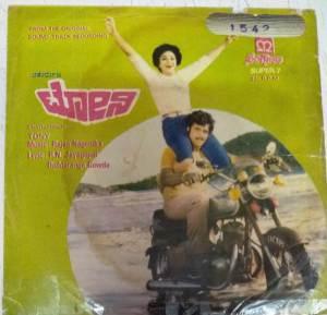 Tony Kannada Film EP Vinyl Record by Rajan Nagendra www.mossymart.com