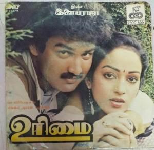 Urimai Tamil Film EP Vinyl Record by Ilayaraja www.mossymart.com