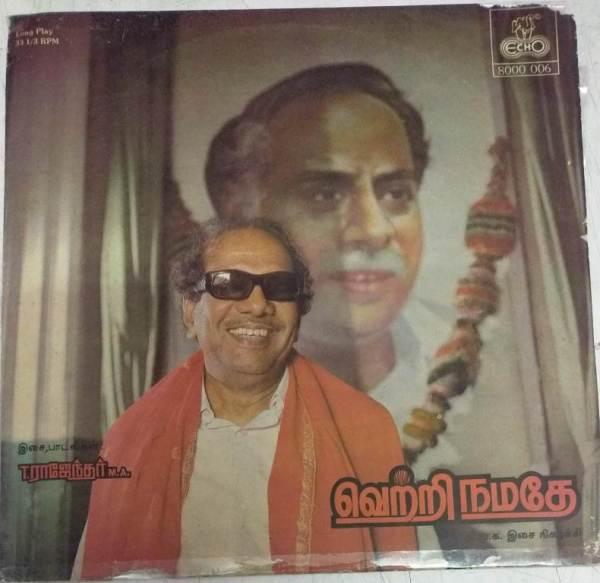 Vetri Namathe songs on DMK political party LP Vinyl Record by T Rajender www.mossymart.com