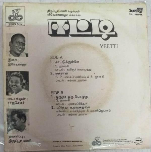 Yeetti Tamil Film EP Vinyl Record by Ilayaraja www.mossymart.com