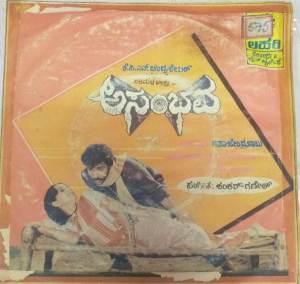 Asambhava Kannada Film EP Vinyl Record by Sankar Ganesh www,mossymart.com