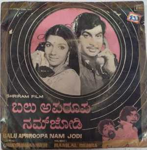 Balu Aparoopa Nam Jodi Kannada Film EP Vinyl Record by Ramlal Sendra www.mossymart.com