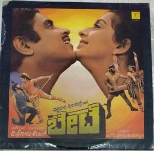 Bete Kannada Film LP Vinyl Record by S P Balasubramaniam www.mossymart.com