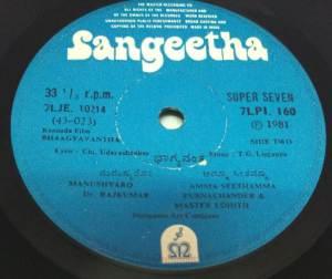 Bhaagyavantha Kannada Film EP Vinyl Record by T G Lingappa www.mossymart.com