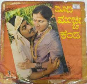 Boodhi Macchida Kenda Kannada Film EP Vinyl Record by G K Venkatesh www.mossymart.com
