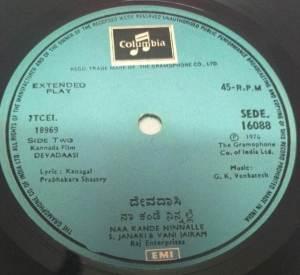 Devadaasi Kannada Film EP Vinyl Record by G K Venkatesh www.mossymart.com