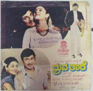 Dhurva Thaare Kannada FIlm EP Vinyl Record by Upendrakumar www.mossymart.com