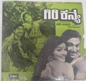 Giri Kanye Kannada Film EP Vinyl Record by Rajan Nagendra www,mossymart.com