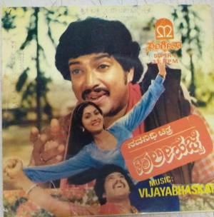 Huli Hejje Kannada Film Ep Vinyl Record by Vijayabhaskar www.mossymart.com