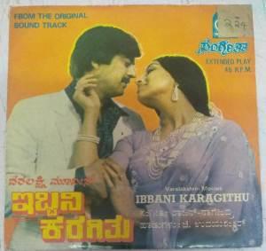 Ibbani Karagithu Kannada Film EP Vinyl Record by Rajan Nagendra www,mossymart.com