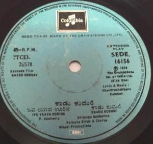 Kaadu Kudure & Payaniga Kannada Film EP Vinyl Record 16156 www.mossymart.com