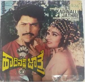 Kadinalli Jathre Kannada FIlm EP Vinyl Record by Shankar Ganesh www.mossymart.com