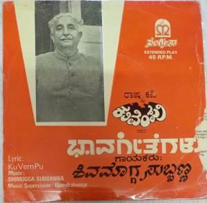 Kannada Film Ep Vinyl Record by Shimogga Subbanna www.mossymart.com