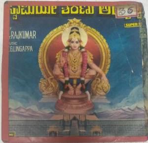 Kannda Devotional Songs EP Vinyl Record sung by Dr. Rajkumar www.mossymart.com