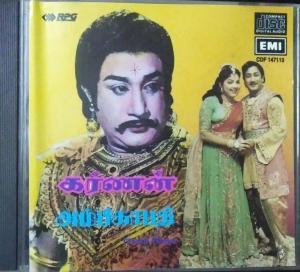 Karnan and Ambikapathi Tamil Film Audio CD viswanathan Ramamoorthy www.mossymart.com