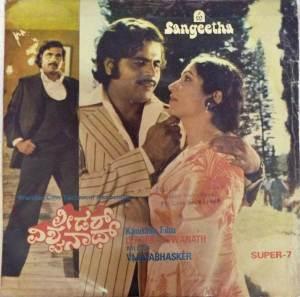 Leader Viswanatha Kannada Film EP Vinyl Record by Vijayabhaskar www.mossymart.com