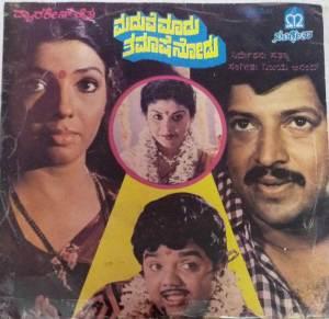 Maduve Maadu Thamashe Nodu Kannada Film EP Vinyl Record by Vijaya Anand www.mossymart.com