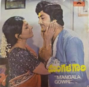 Mangala Gowri Telugu Film EP Vinyl Record by Chakravarthy www.mossymart.com