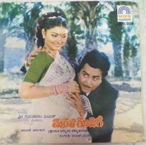Marali Goodige Kannada Film EP VInyl Record by Rajan Nagendra www.mossymart.com