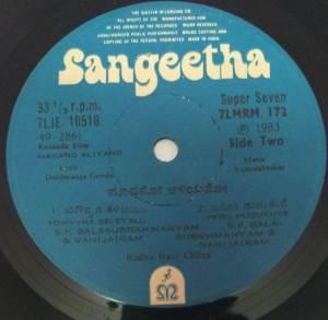 Mavano Aliyano Kannada FIlm EP Vinyl Record by Vijayabhaskar www.mossymart.com