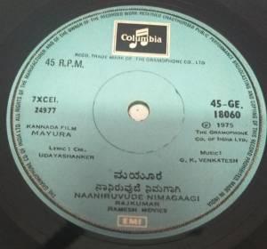 Mayura Kannada Film EP Vinyl Record by G K Venkatesh 18060 www,mossymart.com