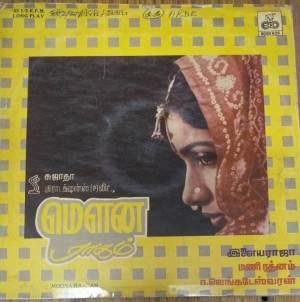 Mouna Raagam Tamil Film LP Vinyl Record by Ilayaraja www.mossymart.com