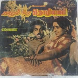 Naanum Oru Thozhilaali Tamil Film LP VInyl Recod by Ilayaraja www.mossymart.com