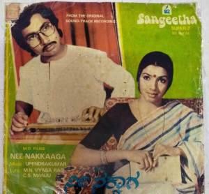Nee Nakkaaga Kannada Film EP Vinyl Record by Upendrakumar www.mossymart.com