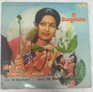 Pattanakke Banda Pathiniyaru Kannada FIlm EP Vinyl Record by Shankar Ganesh M Ranga Rao www.mossymart.com