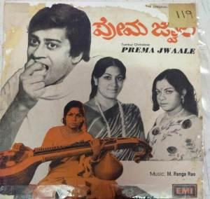 Prema Jwaale Kannada Film EP Vinyl Record by M Ranga Rao www.mossymart.com