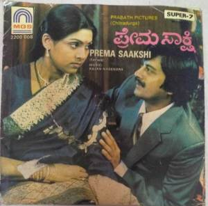 Prema Saakshi Kannada Film EP VInyl Record by Rajan Nagendra www.mossymart.com