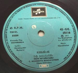 Sadananda Kannada Film EP Vinyl Record by Vijayabhaskar 18116 www,mossymart.com