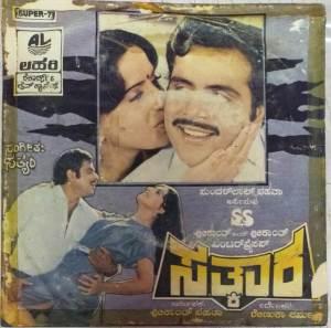 Sathkara Kannada Film EP Vinyl Record www.mossymart.com